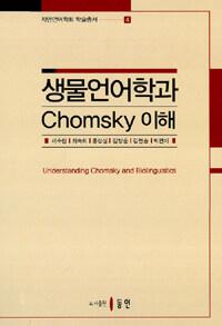 생물언어학과 Chomsky 이해
