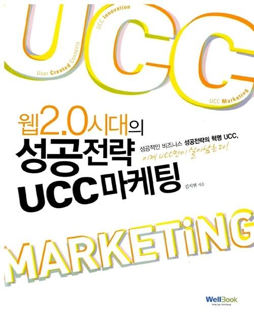 웹2.0 시대의 성공전략 UCC 마케팅