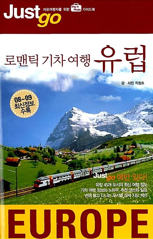 저스트 고 로맨틱 기차 여행 유럽 (2008~2009)