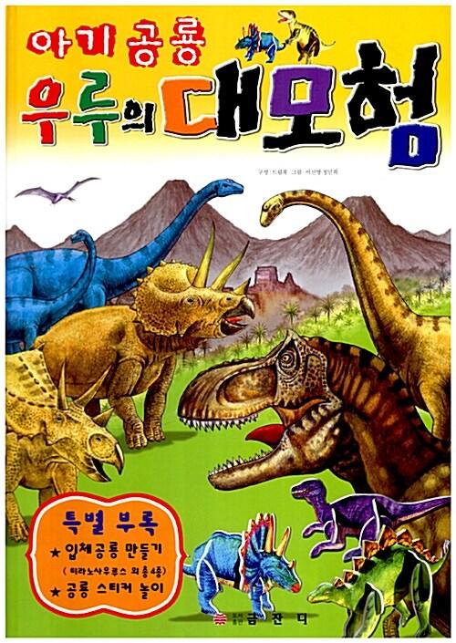 아기공룡 우루의 대모험 1