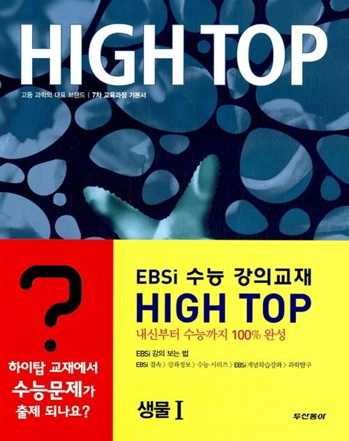 High Top 하이탑 고등학교 생물 1 - 전3권
