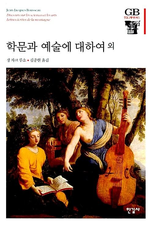 학문과 예술에 대하여 외