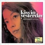 [중고] 박화요비 - 리메이크 앨범 Kiss In Yesterday