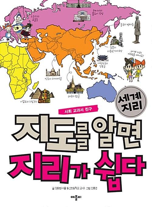 [중고] 지도를 알면 지리가 쉽다 세계 지리