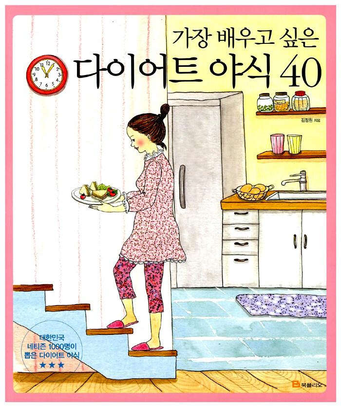 (가장 배우고 싶은) 다이어트 야식 40