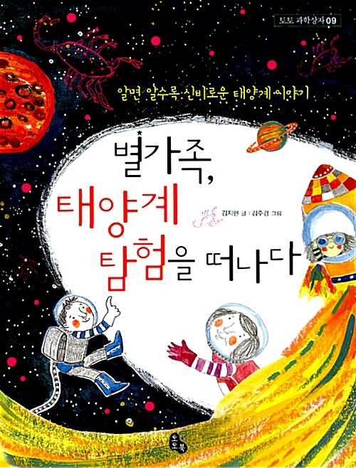 별가족, 태양계 탐험을 떠나다