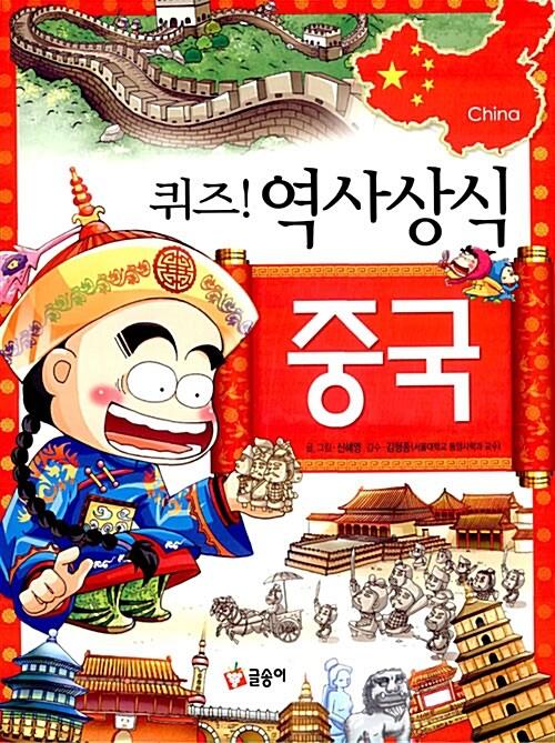 퀴즈! 역사상식 중국