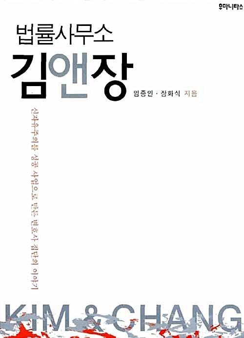 법률사무소 김앤장