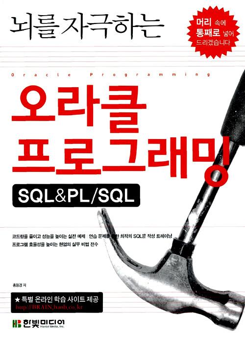 (뇌를 자극하는)오라클 프로그래밍 : SQL&PL/SQL