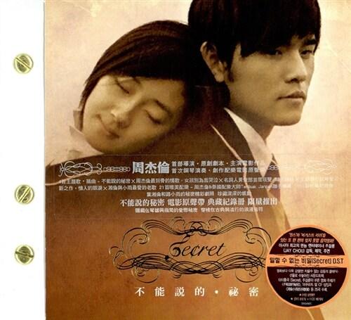 [수입] Secret (말할 수 없는 비밀) - O.S.T. (Jay Chou (주걸륜))