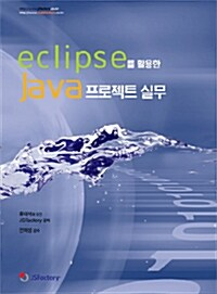 Eclipse를 활용한 Java 프로젝트 실무