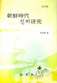 朝鮮時代 선비硏究 改訂版