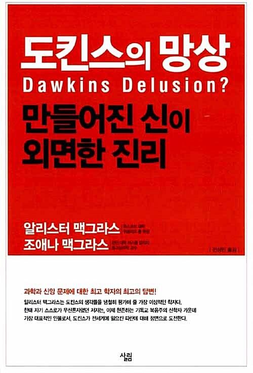 [중고] 도킨스의 망상