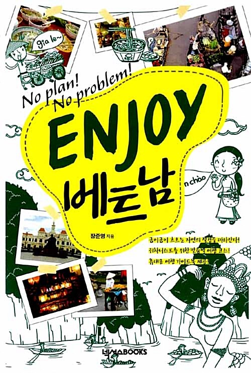 Enjoy 베트남