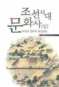 조선시대 문화사