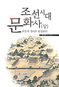 조선시대 문화사 (상)