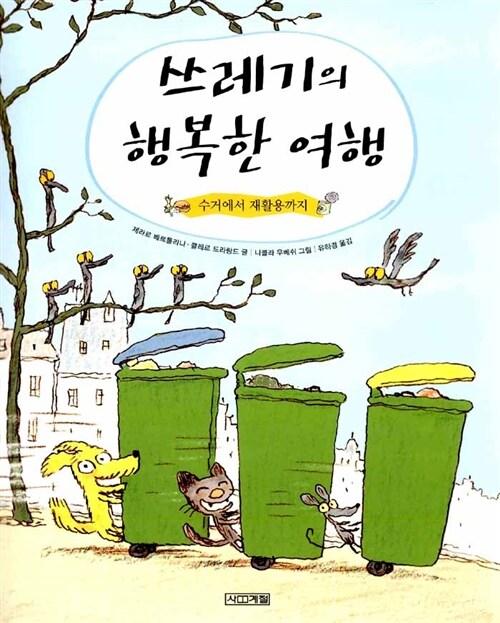 쓰레기의 행복한 여행
