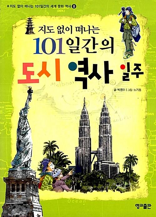 지도 없이 떠나는 101일간의 도시 역사 일주