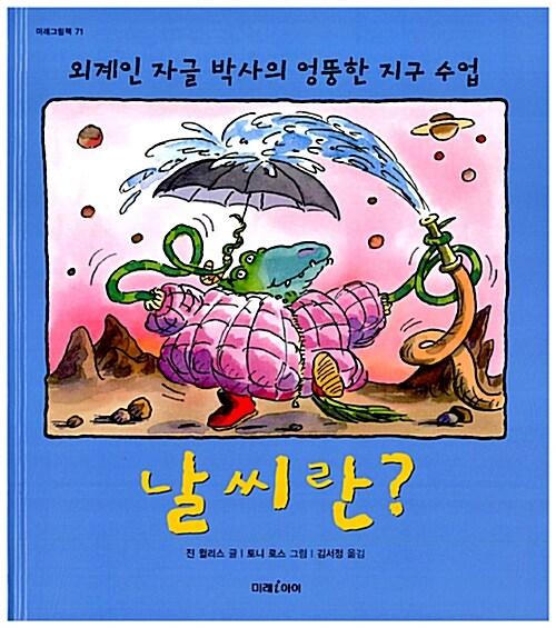 외계인 자글 박사의 엉뚱한 지구 수업, 날씨란?