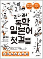 힘내라! 독학 일본어 첫걸음 (책 + 쓰기 노트/워크북 + 미니북 + 데이터 CD 1장 포함)