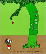 아낌없이 주는 나무 (어린이용)