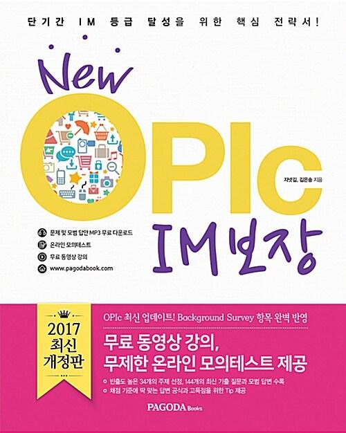 New OPIc IM 보장 (본서+MP3 파일 다운로드+온라인 모의테스트+동영상 강의)