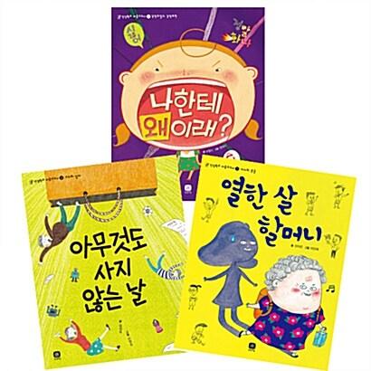 인성학교 마음교과서 세트 - 전3권
