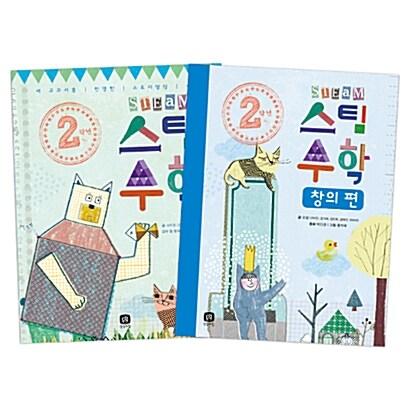 스팀 Steam 수학 2학년 세트 - 전2권