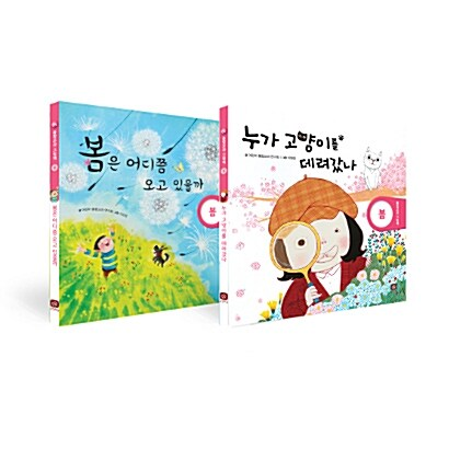 통합교과 그림책 새학기 봄 편 세트 - 전2권