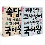 국어왕 속담 + 고사성어 세트 - 전2권