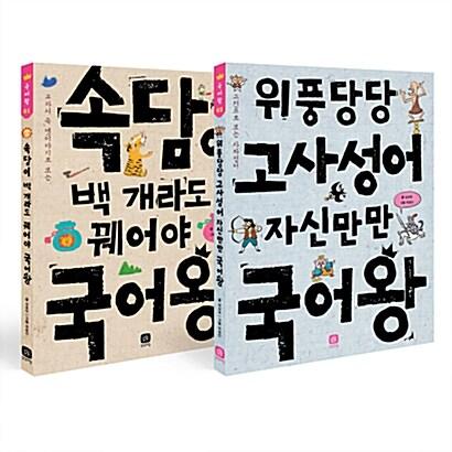 [중고] 국어왕 속담 + 고사성어 세트 - 전2권