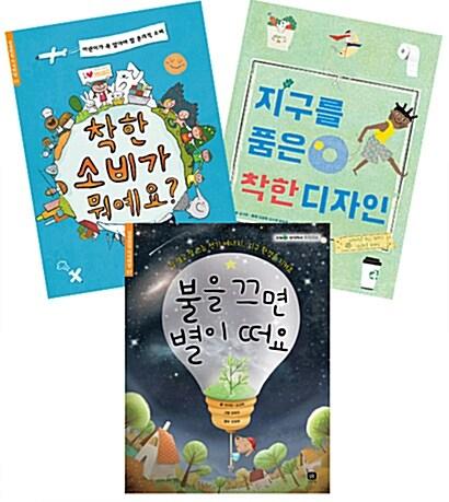 초록별 어린이를 위한 과학 환경 독후감 세트 - 전3권