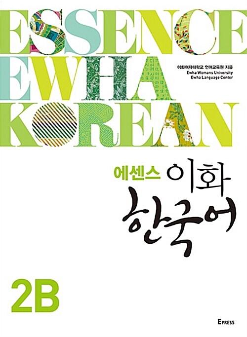 에센스 이화 한국어 2B (별책 포함)