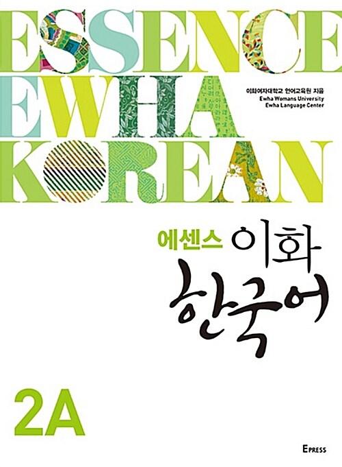 에센스 이화 한국어 2A (별책 포함)