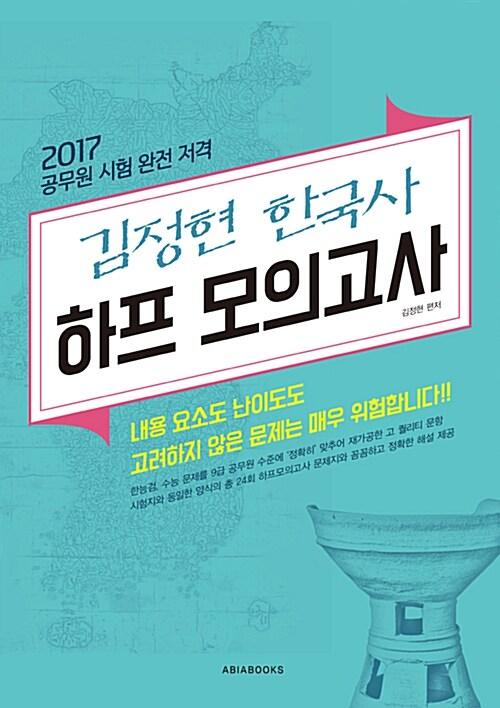 2017 김정현 한국사 하프 모의고사