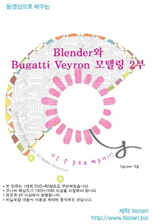 [DVD] 동영상으로 배우는 Blender와 Bugatti Veyron 모델링 2부 - DVD 1장