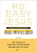 쉬운 예수는 없다 : 쉬운 삶이 아니라 좋은 삶을 선택하라