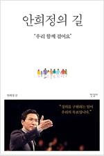 [중고] 안희정의 길