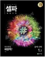 셀파 해법 수학 중1-1 (2019년용)