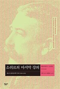 소쉬르의 마지막 강의 : 제3차 일반언어학 강의(1910~1911) : 에밀 콩스탕탱의 노트