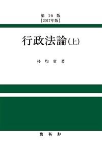 行政法論 / 第16版(2017年版)