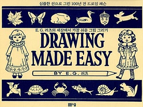 E. G. 러츠의 세상에서 가장 쉬운 그림 그리기