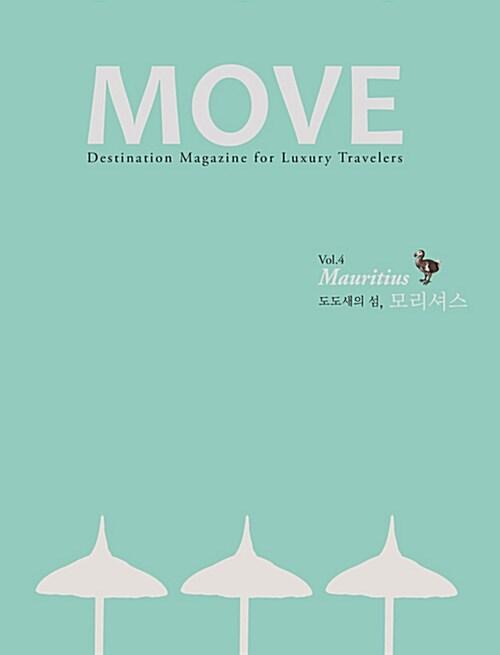 무브 MOVE Vol.4 : 도도새의 섬, 모리셔스