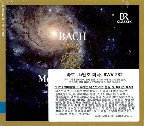 [수입] 바흐 : B단조 미사 BWV 232 [3CD]