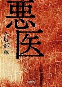 惡醫 (朝日文庫) (文庫)