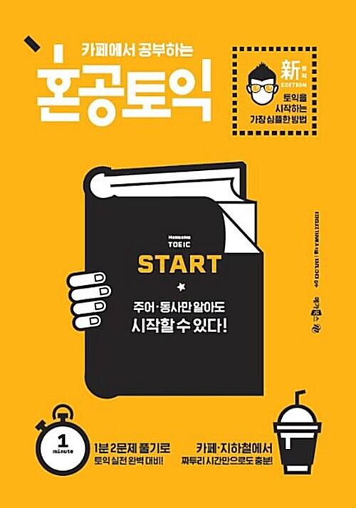 카페에서 공부하는 혼공 토익 Start (신토익 Edition)
