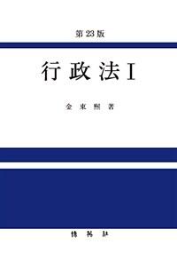 行政法 / 第23版