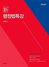 (新) 행정법특강 제16판