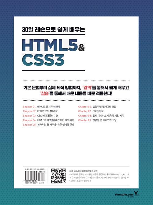 (30일 레슨으로 쉽게 배우는) HTML5 & CSS3 : 웹 표준 디자인 강좌