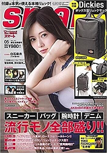 smart (スマ-ト) 2017年 05月號 (雜誌, 月刊)